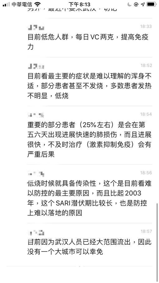 大陸網友曝武漢當地疫情已失控。(圖/翻攝自微信)