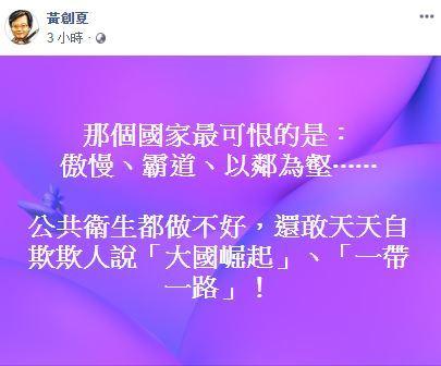 黃創下臉書發文