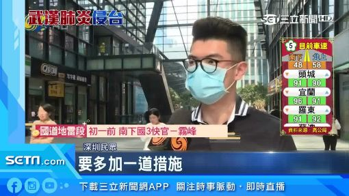 中國武漢肺炎爆內鬨?! 官方:已控制 民眾:不相信