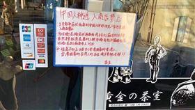武漢肺炎,中國大陸,日本,中國人,店家,老闆●【爆廢公社】●