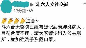 武漢肺炎疫情 謠傳 開罰