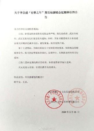 蔡依林李宗盛演唱會延期公告 翻攝微博