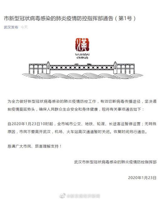 快訊/武漢封城!機場火車站全停 900萬市民不准走圖翻攝自微博
