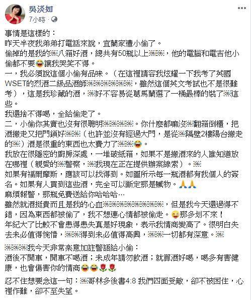 吳淡如/臉書
