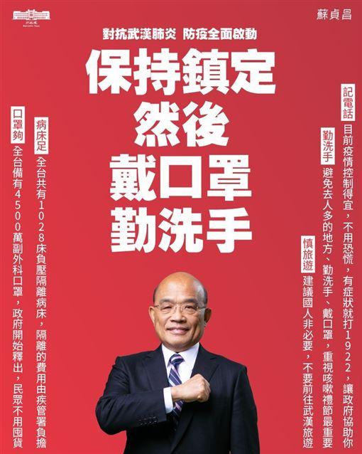 台灣一張蘇貞昌防疫海報 中國網友好羨慕:看了就好安心圖翻攝自微博