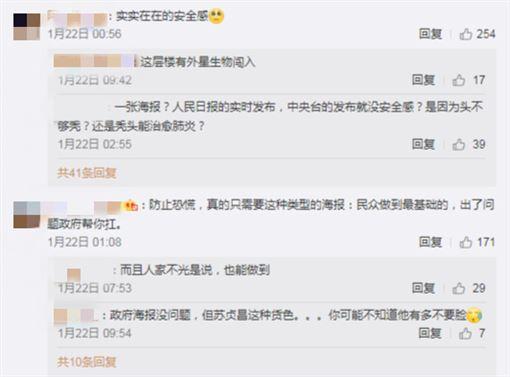 台灣一張蘇貞昌防疫海報 中國網友好羨慕:看了就好安心 圖翻攝自微博