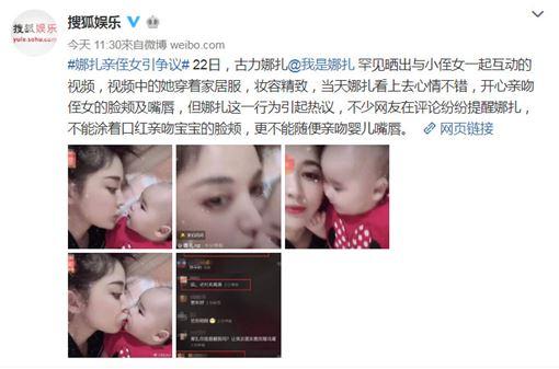 古力娜扎強吻嬰兒被罵翻 翻攝微博