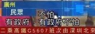 武漢肺炎 廣州大媽