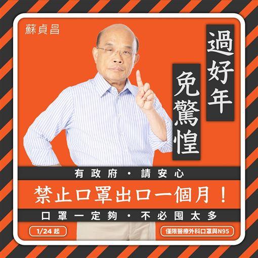口罩通通留下!N95管制出口 蘇貞昌:優先供應國內需求。(圖/翻攝自蘇貞昌臉書)