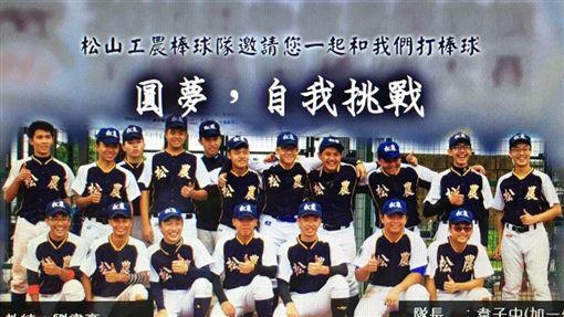 ▲松山工農棒球隊(圖/翻攝自松山工農棒球隊粉絲團。)