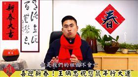 王炳忠拜年(圖/翻攝自王炳忠臉書)