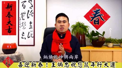 王炳忠,北院,國安法。潘千詩攝影