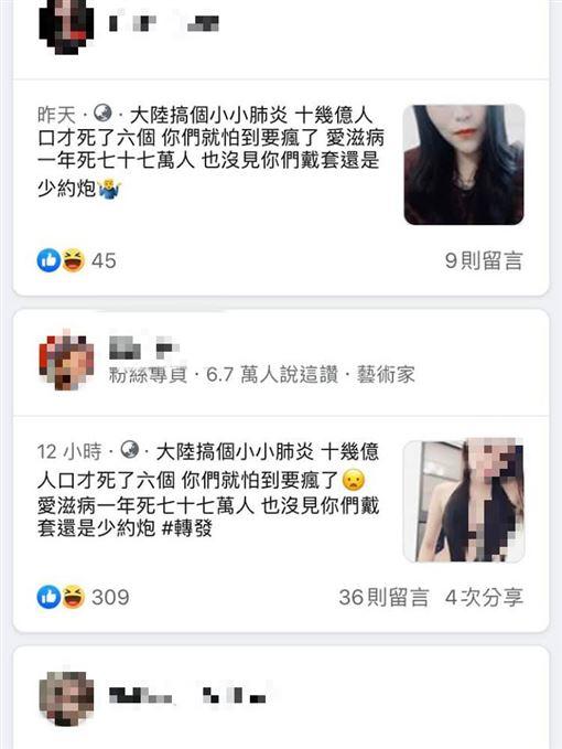 「大陸搞個小小肺炎」洗版臉書 網揭內幕斥:還有空帶風向。圖/翻攝自臉書