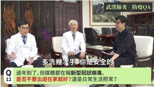 武漢肺炎,疫情,陳其邁,林奏延,黃立民 圖/截自影片