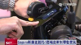 (業配)Gogoro機車19財180
