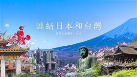 台灣 日本(圖/翻攝自日本台灣交流協會官網)