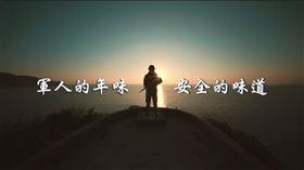 軍人年味影片(圖/翻攝自國防部提供影片)