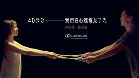 ▲LEXUS推出年度品牌微電影《40公分》。(圖/和泰提供)