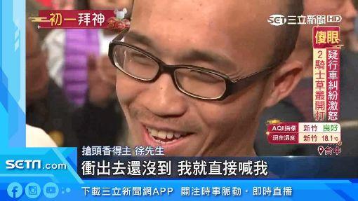 鎮瀾香偷跑1200