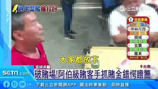過年抓聚賭不手軟!台南3地逮70人