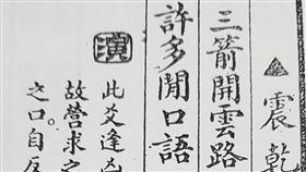 國運籤詩呼應蔡英文三箭政策 姜太公道場:「三箭開雲路」