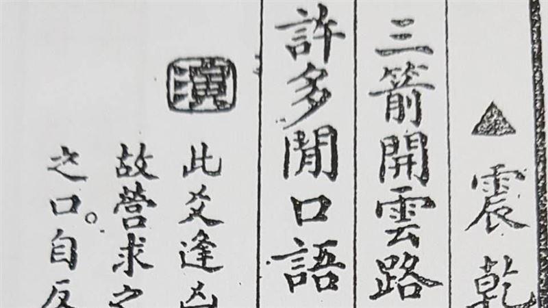 姜太公抽國運籤 呼應小英三箭政策