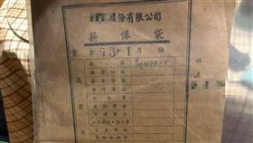 薪水,薪資,薪水袋,外公,古董(圖/翻攝自報廢
