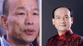 韓國瑜,總統,龍鬚,楊登嵙,法令紋