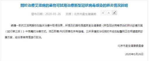 ▲北京官方證實正在使用抗愛滋藥物治療患者。(圖/翻攝自北京衛生健康委員會網站)