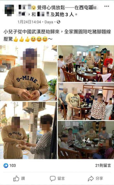 兒子從武漢「歷劫歸來」 高調宴客在台中趴趴走(圖/臉書)
