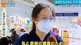 武漢肺炎,觀光簽,大阪/翻社推特