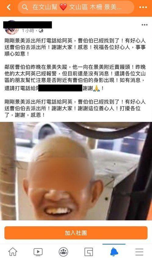 台北文山區的饅頭爺爺走失後,靠著警方及網友通力合作將其找回(翻攝臉書)