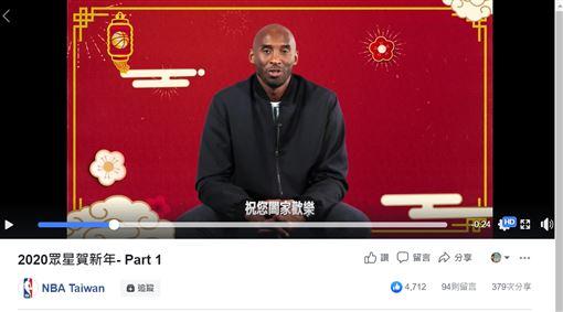 圖/翻攝自NBA Taiwan粉絲團