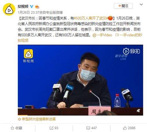武漢市長周先旺:500萬人逃離武漢圖翻攝自梨視頻