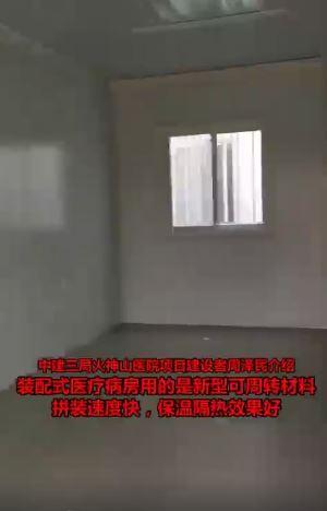 中國大陸,武漢肺炎,火神山醫院,病房(翻攝自人民日報臉書)