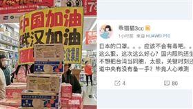 日本捐口罩竟被中國網友質疑「沒毒吧」