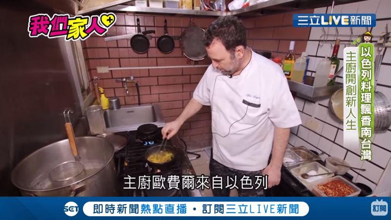 以色列料理飄香台灣 主廚開創新人生
