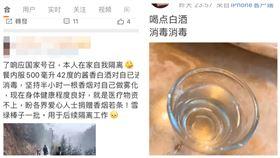 不少中國網友打卡自我隔離中,每天喝500cc白酒和抽菸消毒,請親友放心。有網友拿大蒜泡在白酒裡蒸氣消毒。(圖/翻攝微博)