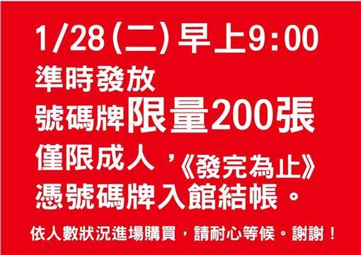 彰化口罩廠發200張號碼牌 網友卻讚:太佛心(圖/翻攝自華新創意生活館 口罩觀光工廠臉書)