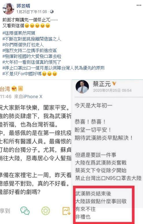 萬老師,郭昱晴,武漢肺炎,口罩 圖/臉書