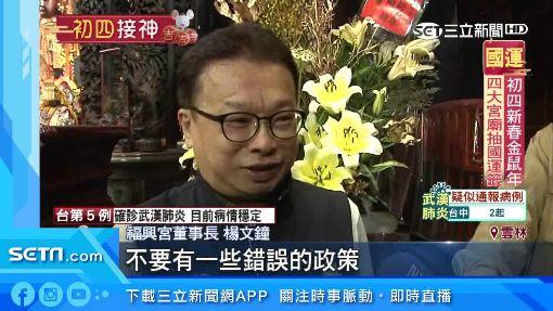 初四新春「金鼠年」 四大宮廟抽出「國運籤」