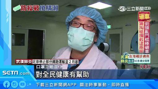 口罩廠提早開工量產 政府呼籲民眾免慌