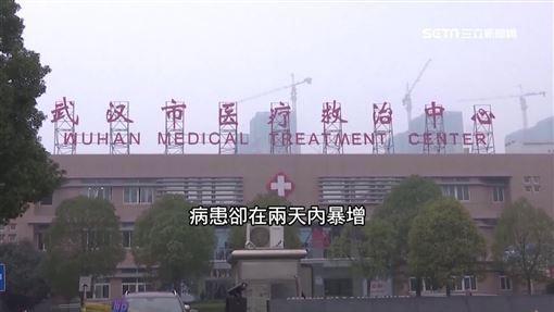 武漢醫療救治中心 翻攝三立新聞台