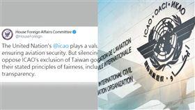 美國眾議院開嗆ICAO