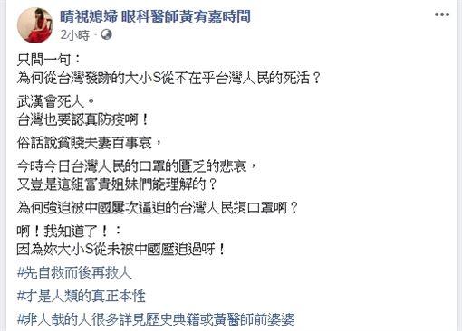 名醫黃宥嘉。(翻攝自臉書)