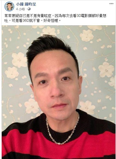小鐘(翻攝自臉書)