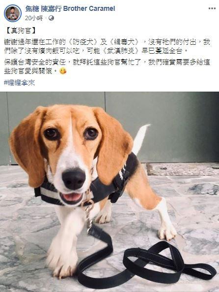 焦糖哥哥 陳嘉行 圖/臉書