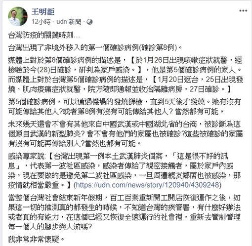 王明鉅醫師臉書發文 強調政府應該力求全民都要戴口罩