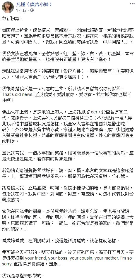 廣告小妹 圖/臉書