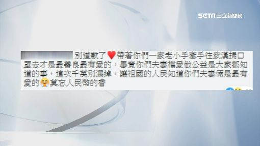 藝人為口罩舌戰!館長轟「只罵保護台灣的人」